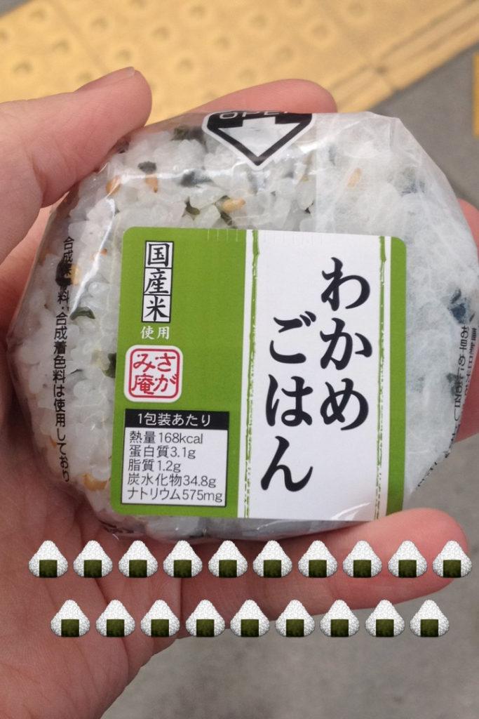 Wakame onigri : a onigiri with seaweed