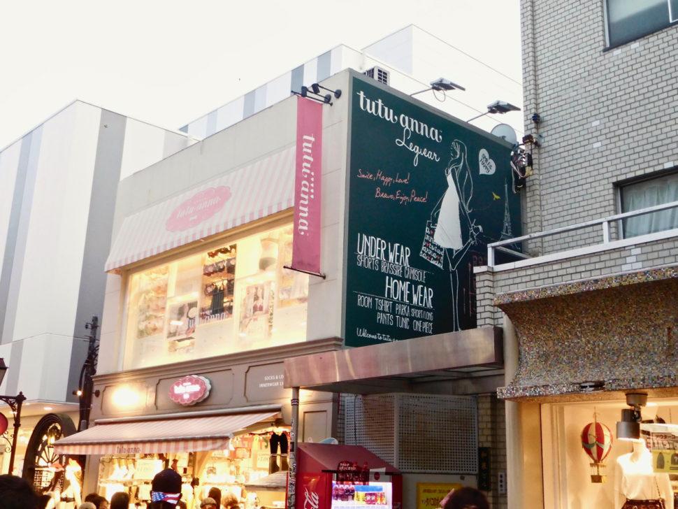 A fashion shop in Harajuku, Tokyo